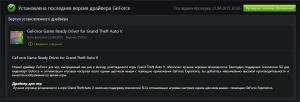 GeForce выпустила обновление драйверов для Gta 5