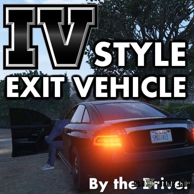 IV Style Exit Vehicle глушить или нет двигатель при выходе