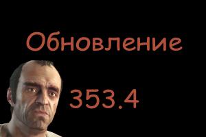 Обновление GTA 5 и Online до версии 353.4