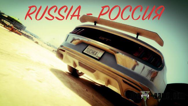 Русские, Украинские, Белорусские, Узбекистанские номера на машинах в гта 5