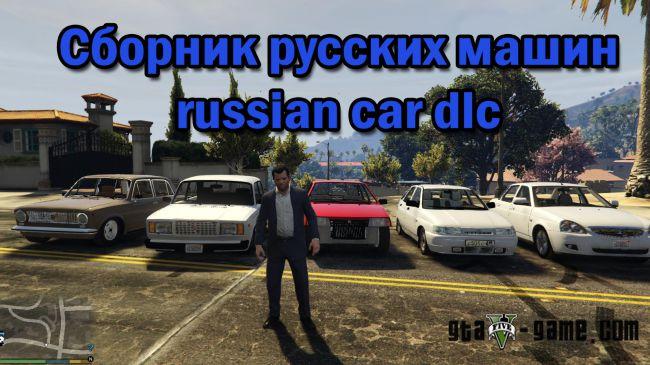 Скачать Мод На Машины Для Гта 5 Русские Машины - фото 4