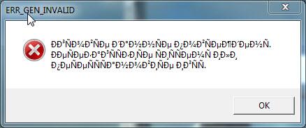 Ошибка Err_Gen_Invalid - как исправить