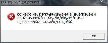 Ошибка ERR_SYS_INVALIDRESOURCE_5 - игровые данные повреждены