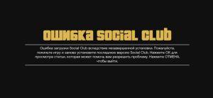 Ошибка Social Club в пиратке Gta 5