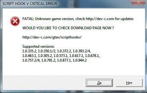 Ошибка Script Hook v Critical error как исправить?