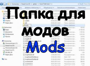 Безопасная установка модов на Gta 5, как использовать папку mods